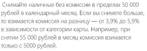 При снятии наличных более 50 тыс. руб. с кредитной карты 100 дней без %, Альфа-Банк удержит комиссию с суммы, превышающей данный лимит