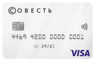 Кредитка Совесть является именной и доставляется лично в руки курьером в крупных городах.Для остальных клиентов доставка осуществляется через Почту России.