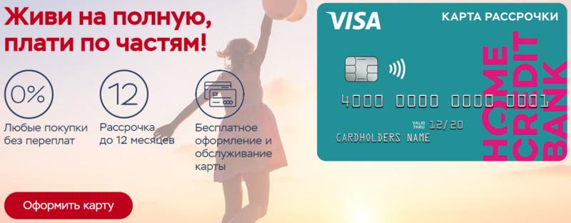 Для оформления необходимо перейти на официальный сайт банка, распространяющего карточку, и заполнить заявку