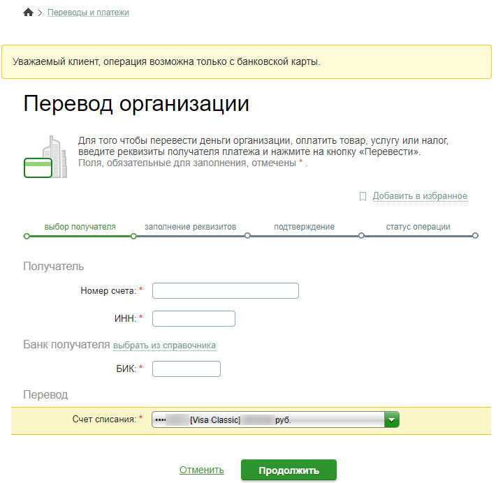 """Перейдите на страницу оплаты через пункт """"Переводы и платежи"""""""