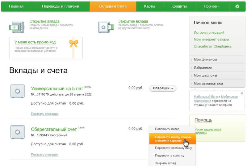 Снять деньги с Копилки при необходимости, и перевести их на карту Сбербанка можно в личном кабинете Сбербанк Онлайн