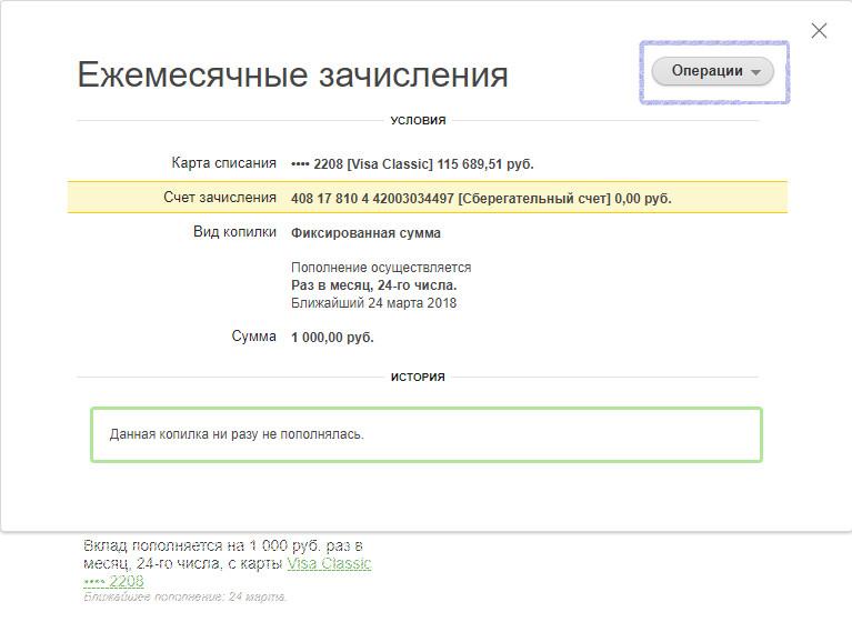Отключение услуги в Сбербанк Онлайн