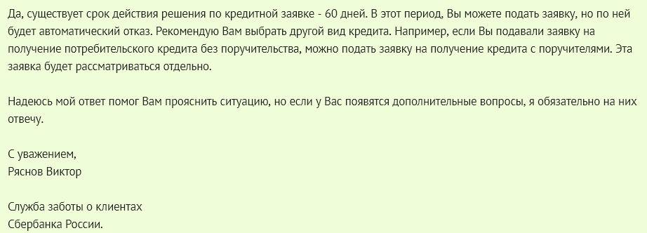Ответ официального представителя Сбербанка на то, через какое время после отказа по кредиту, можно повторно подать заявку, размещенный на сайте banki.ru