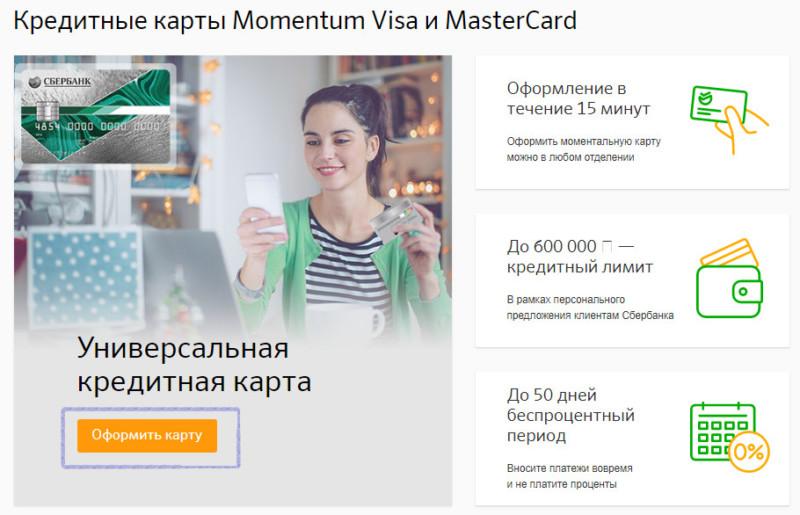 Заявка на предодобренную кредитную карту сбербанка выполняется отзывы