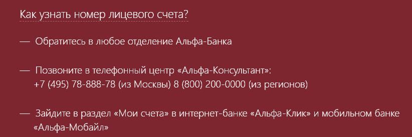 Напишите заявление о перечислении зарплаты на карту Альфа-Банка, обязательно указав в нем номер лицевого счета вашей карты