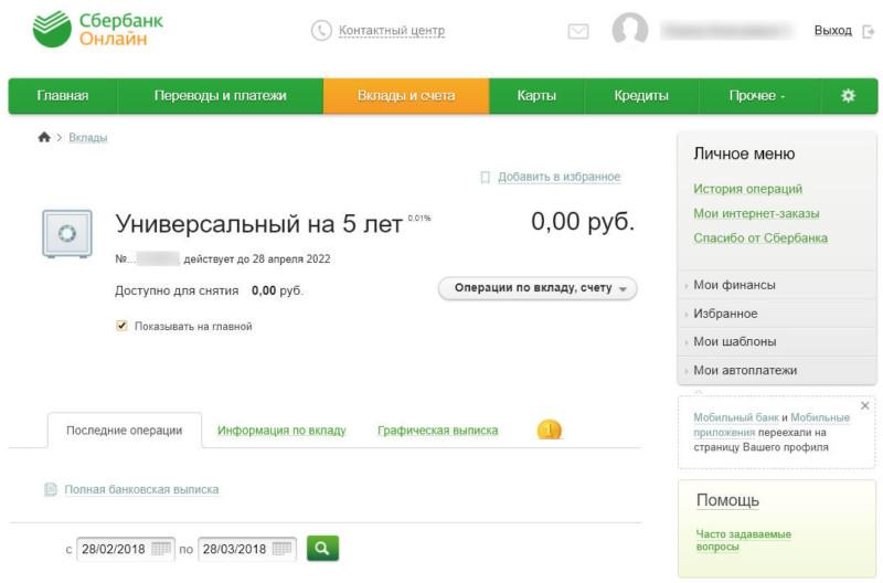 Воспользуйтесь личным кабинетом Сбербанк Онлайн, чтобы узнать баланс сберегательной книжки онлайн