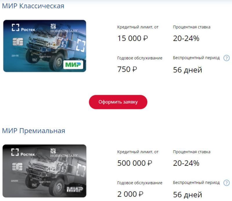 Ознакомиться с условиями кредитной карты Мир и оформить ее можно прямо на сайте Новикомбанк