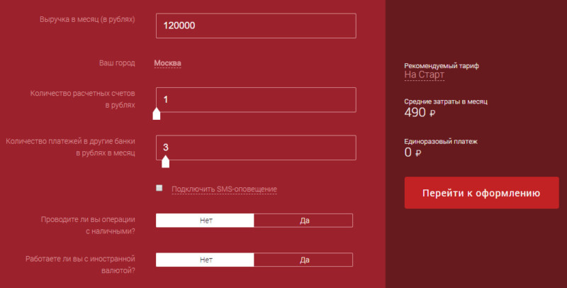 Выбрать оптимальный тариф на РКО из предложенных Альфа-Банком поможет специальный калькулятор на сайте банка
