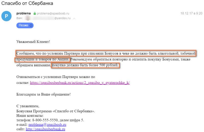 Если возникнут затруднения при оплате бонусами Спасибо в Пятерочке, обратитесь за разъяснениями условий в Сбербанк