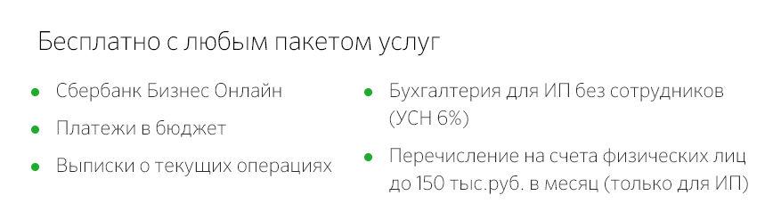 При выборе любого из тарифов для открытия расчетного счета, в Сбербанке предоставляется ряд бесплатных функций