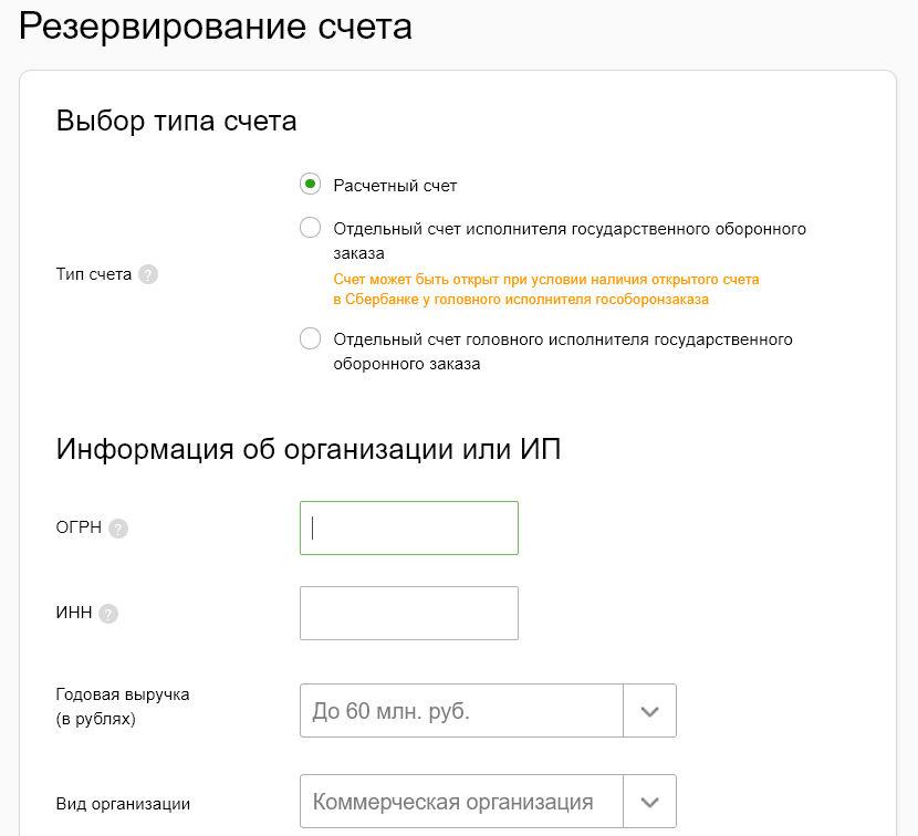 Зарезервируйте расчетный счет онлайн, при срочной необходимости предоставить его реквизиты вашим контрагентам
