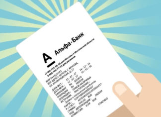 Альфа-Банк Cash in - как это работает
