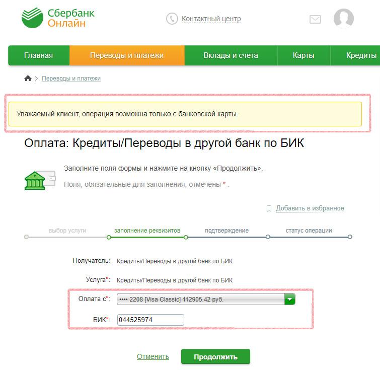 Индентификатор Тинькофф банка для оплаты кредита