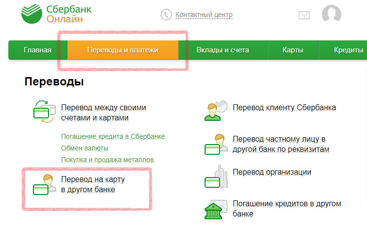Как погасить кредитную карту Тинькофф в Сбербанк онлайн
