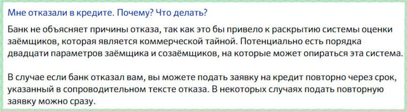 Обратите внимание на официальный комментарий Сбербанка о повторном обращении