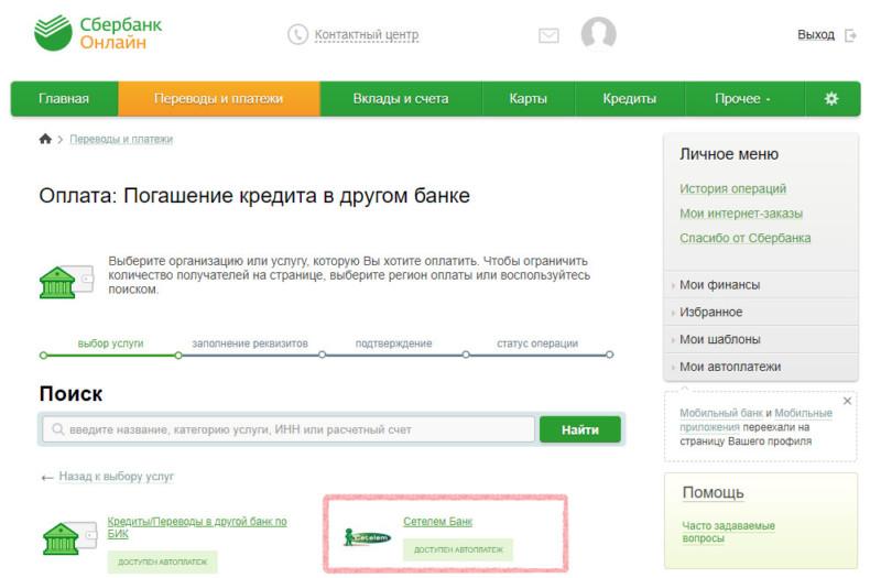 Оплата кредита Сетелем с карты через Сбербанк онлайн