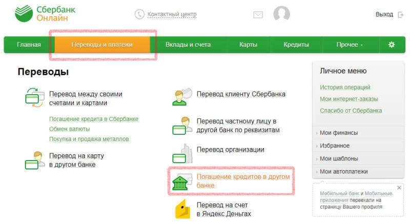 Как через Сбербанк онлайн оплатить кредит другого банка?
