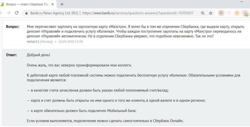 Отзывы о том, как работает услуга Копилка от Сбербанка