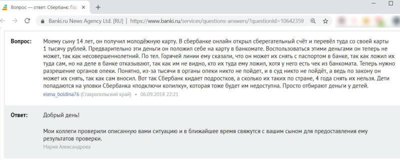 Отзывы об услуге Копилка Сбербанка