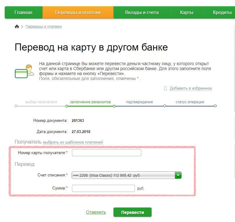 Погашение кредитки Тинькофф