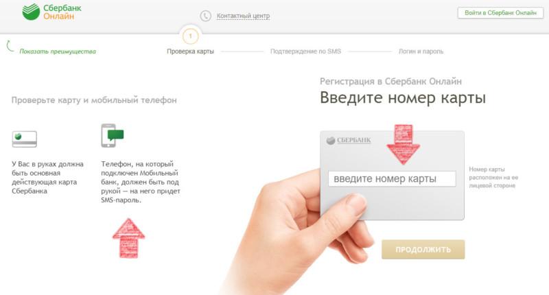 Регистрация в Сбербанк Онлайн стала проще - достаточно иметь действующую карту и подключенный к ней мобильный банк