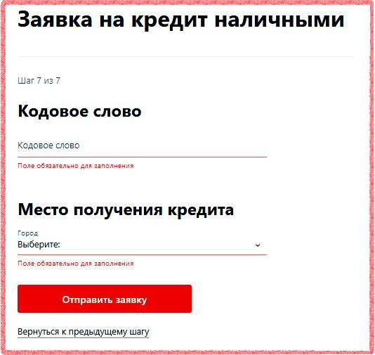 Шаг 7 Оформление онлайн заявки на кредит наличными в Альфа-Банке