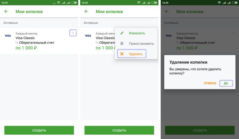 Отключить Копилку через мобильное приложение Сбербанка