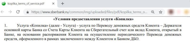 Услуга Копилка в Сбербанке - как работает