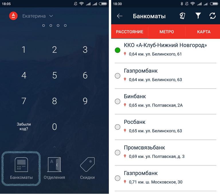 В мобильном приложении вы найдете ближайшие банкоматы с функцией кэш ин