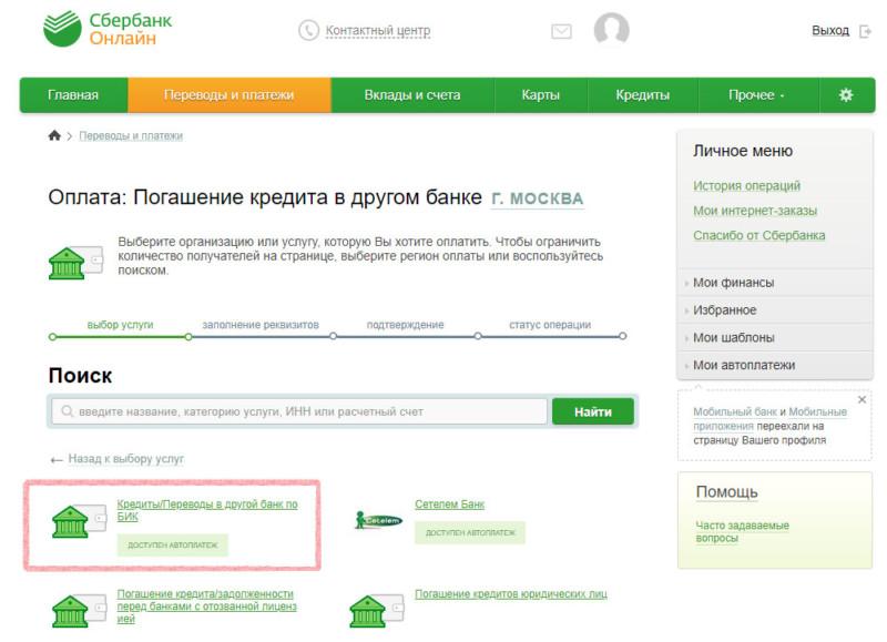 Выбор реквизитов для оплаты кредита Тинькофф