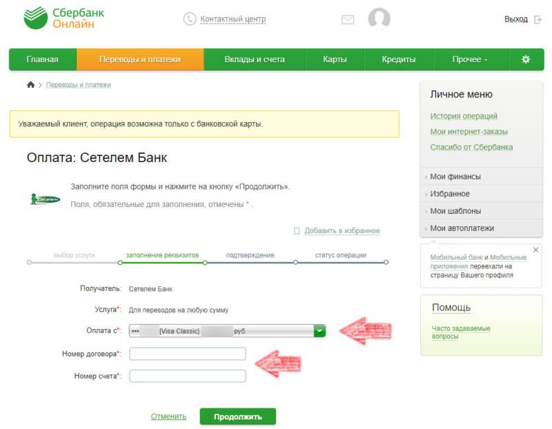 Заполните онлайн форму по кредиту Сетелем