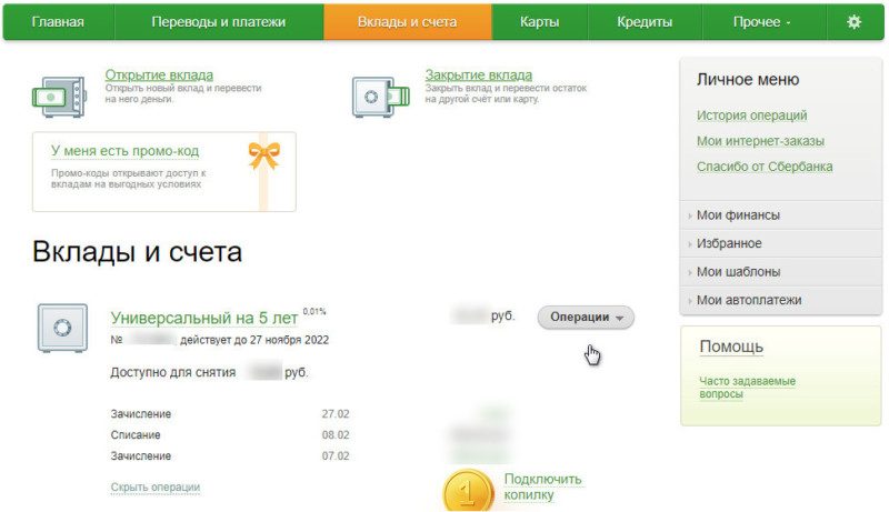 Инструкция, как изменить неснижаемый остаток в Сбербанк Онлайн самостоятельно, достаточно проста
