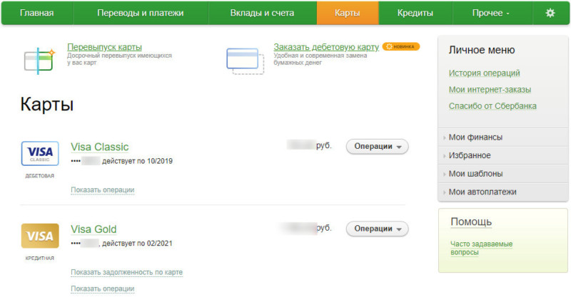 До нажатия на карту, пользователь уже видит краткую информацию о ней: номер, тип платежной системы, доступный остаток, задолженность для кредитки