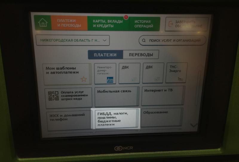 Оплатить загранпаспорт через банкомат несложно, а сеть аппаратов Сбербанка очень широкая, что делает данный способ весьма доступным