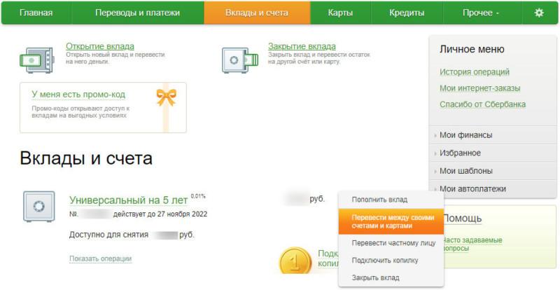 Перевод денег между счетами Сбербанка вклад-карта не занимает много времени, зачисление происходит в режиме онлайн