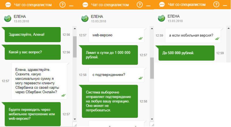 Обратите внимание, что суточные лимиты на перевод денег без подтверждения в мобильной версии Сбербанка Онлайн, другие
