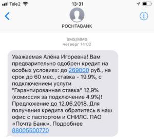 Предодобренное предложение Почта Банк может прислать в СМС даже если непосредственного обращения клиента в банк не было
