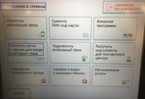 Для регистрации личного кабинета Сбербанк Онлайн нетрудно получить логин в банкомате офиса при заказе карточки или открытии счета