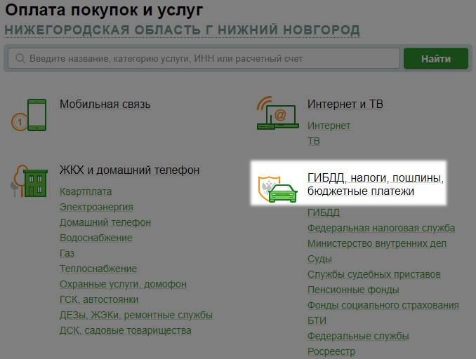 В нижней части экрана расположен подраздел ГИБДД, пошлины, в котором нужно кликнуть на ФМС