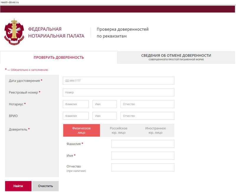 Подлинность нотариально удостоверенной доверенности можно проверить в реестре по реквизитам, указанным в бланке документа