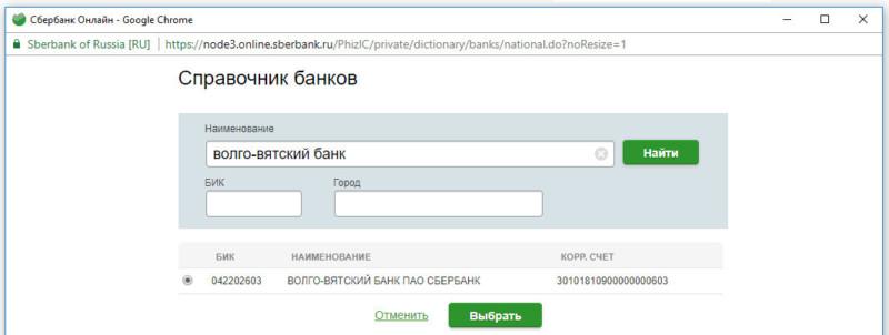 Банковское учреждение можно также определить из списка Сбербанка, после чего БИК и иные параметры отобразятся автоматически