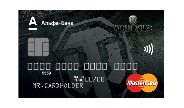 банк дающий кредитные карты world of tanks