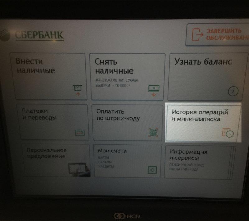 Сделать мини-выписку через банкомат стоит 15 рублей за один раз