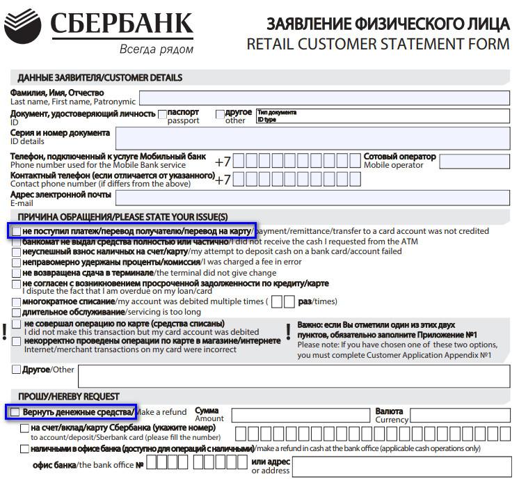 Заполните форму заявления в Сбербанк, если перевод между своими счетами был сделан, а деньги в положенные сроки не зачислены банком