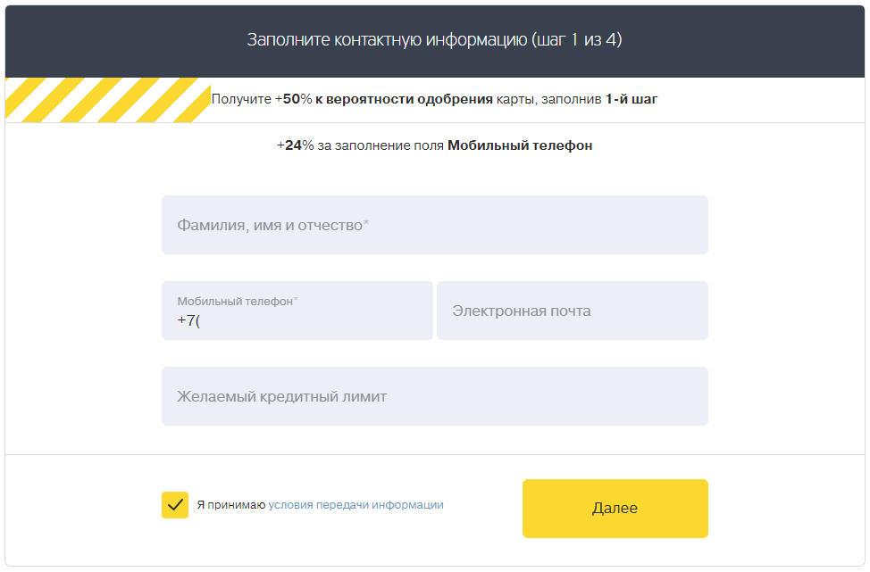 Примерная форма онлайн заявки на получение кредитной карты пенсионером