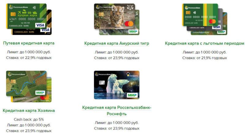 Все кредитные карты Россельхозбанка