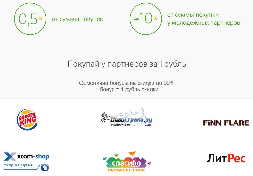 Дебетовой картой Молодежная расплатиться можно более чем у ста различных партнеров, распространяющих услуги и продукцию от еды и до книг