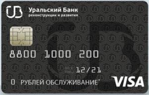 Кредитная карта за 15 минут от Уральского Банка Реконструкции и Развития