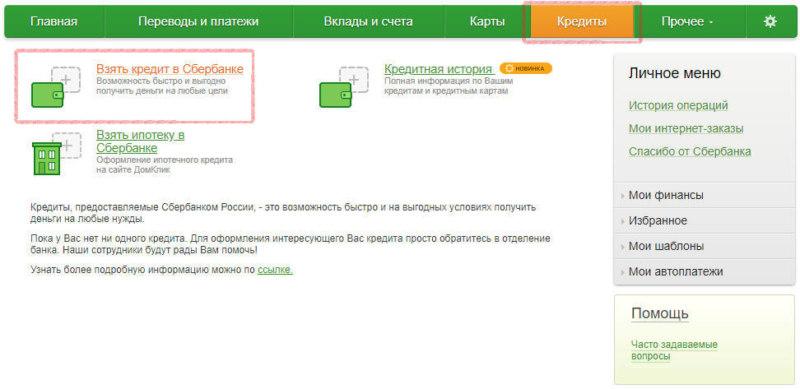 В Сбербанк Онлайн можно узнать причину отказа по заявке на кредит и подать повторную