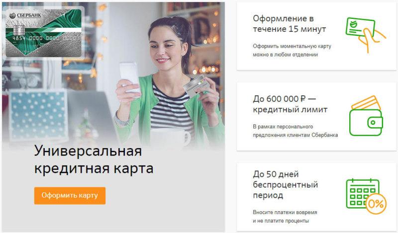 Оформить заявку на карту с кредитным лимитом быстро можно через сайт Сбербанка